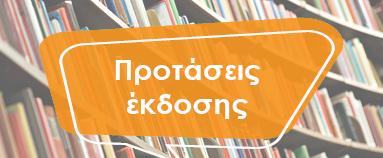 Κατεβάστε το τριμηνιαίο διαδικτυακό περιοδικό για τις γλώσσες